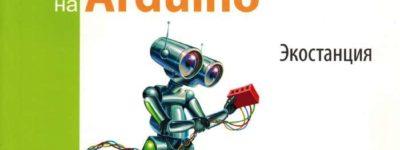 «Свой собственный робот: теория и практика робототехники»