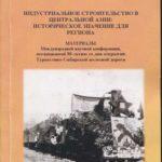 Индустриальное строительство в Центральной Азии: историческое значение для региона