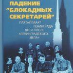 «О подвиге твоем, Ленинград!»: 27 января – День полного освобождения советскими войсками города Ленинграда от блокады его немецко-фашистскими войсками