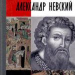 Конкурс: ждем живопись и графику, посвященные Александру Невскому
