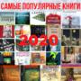 Самые популярные книги-2020: спасение в сложный год