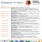 В Барнауле открывается XVI фестиваль книги «Издано на Алтае»