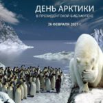 День Арктики – в Президентской библиотеке