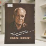 «Мысли напрокат» от Валерия Метелицы: в «Шишковке» презентовали книгу знаменитого барнаульца