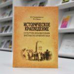 «Удачный результат упорного труда»: в Барнауле презентовали книгу об историческом краеведении
