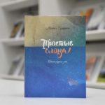 «Простые слова» Михаила Гундарина: вышел новый сборник стихов известного литератора
