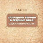 Дьяченко, Н. В. Западная Европа в средние века : социокультурный аспект