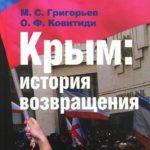 «Крым и Россия: прошлое и настоящее»