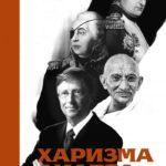 Гандапас, Р. Харизма лидера