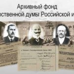 Архивный фонд Государственной думы Российской империи»: вебинар Президентской библиотеки