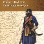 Бабулин, И. Б. Каневская битва 16 июля 1662 года : забытая победа