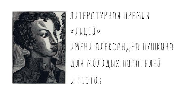 Литературные премии