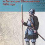 Бабулин, И. Б. Смоленский поход и битва при Шепелевичах 1654 года