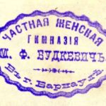 «Женщины России. Высокое служение»: к 160-летию со дня рождения основательницы Барнаульской женской гимназии Марии Флегонтовны Будкевич (1861–1920)