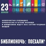 «Очевидное-невероятное!»: Библионочь в краевой библиотеке пройдет 23 апреля