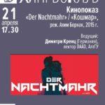 «Der Nachtmahr» / «Кошмар»