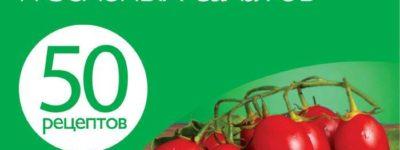 «Зеленая кулинария: блюда из зелени и овощей»