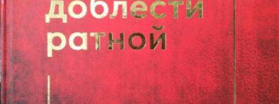 «В Сибири не было войны, но мы огнем ее задеты»: ко Дню Победы советского народа в Великой Отечественной войне 1941–1945 годов