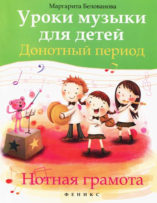 «Обученье без мученья»: нотная литература для самых маленьких